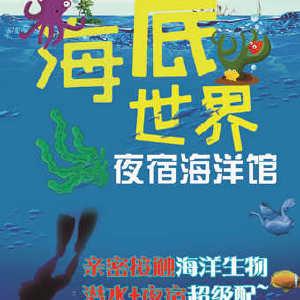 """【北京】【亲子】夜宿海洋馆奇妙夜,""""鱼""""我共眠,神奇海洋之旅启程!插图"""