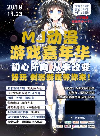 MJ动漫游戏间年华