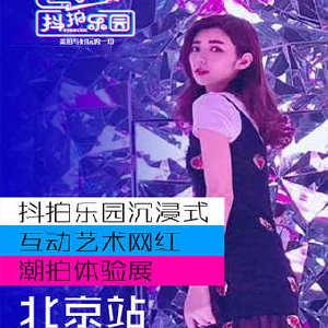 【北京】抖拍乐园互动艺术网红潮拍体验展-三里屯插图