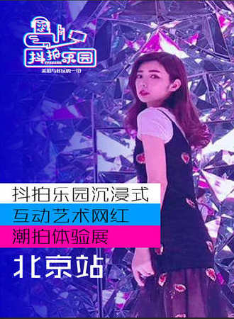 【北京】抖拍乐园互动艺术网红潮拍体验展-三里屯