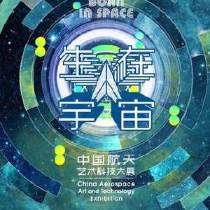 【上海】《生在宇宙》——中国航天艺术科技大展插图