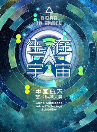 【上海】《生在宇宙》——中国航天艺术科技大展
