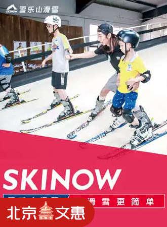 【北京】雪乐山滑雪体验——国内首创室内模拟滑雪连锁机构