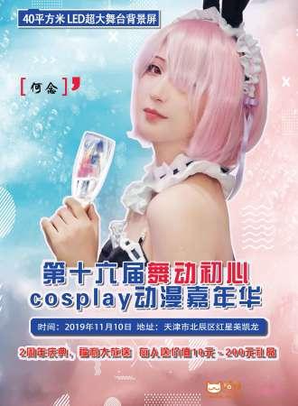 第十六届舞动初心cosplay动漫嘉年华