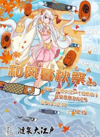 大江户活动-和风暮秋祭2.0