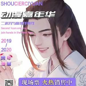 米澳动漫嘉年华插图