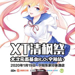XT清枫祭大次元面基会8.0【宁阳站】插图