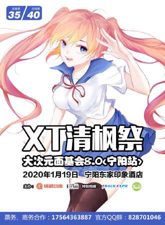 XT清枫祭大次元面基会8.0【宁阳站】