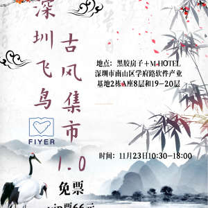 深圳飞鸟古风集市1.0插图