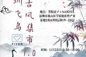 深圳飞鸟古风集市1.0