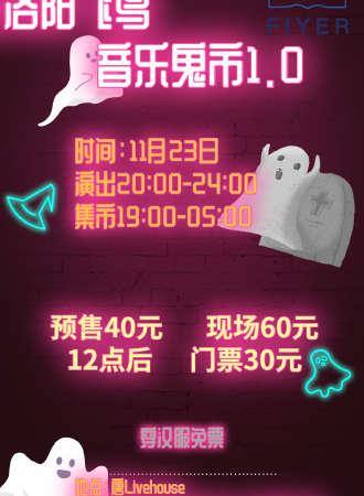 洛阳飞鸟音乐鬼市1.0
