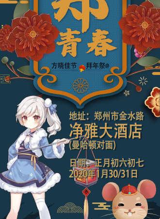 郑青春拜年祭