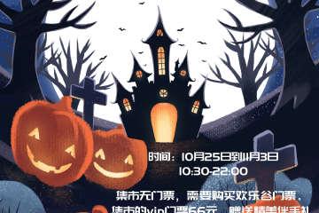深圳飞鸟万圣节集市1.0