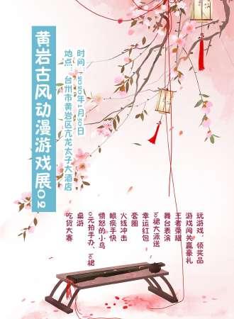 黄岩古风动漫游戏展02
