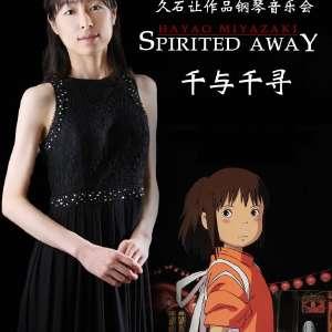 华艺星空·日本钢琴家星山智子久石让作品音乐会《千与千寻》插图