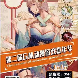 开原第二届GM动漫游戏嘉年华插图
