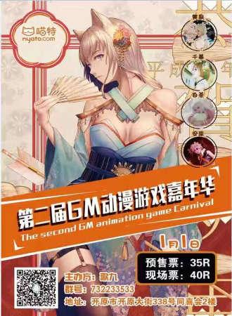 开原第二届GM动漫游戏嘉年华