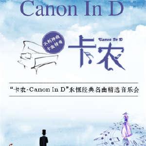 """""""卡农Canon In D""""永恒经典名曲精选音乐会-莆田站11.30插图"""