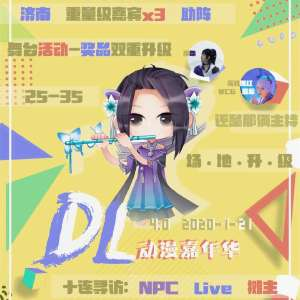 青州DL动漫交流会4.0插图