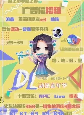 青州DL动漫交流会4.0