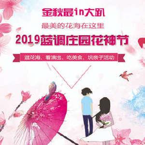 2019蓝调庄园花神节插图
