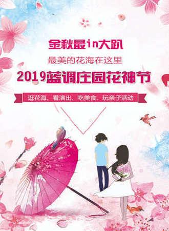 2019蓝调庄园花神节