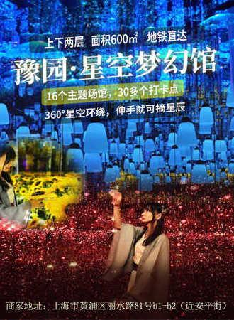 上海豫园星空梦幻馆