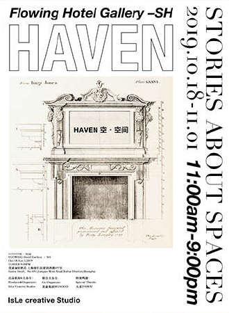 HAVEN 空· 空间 酒店静态空间装置艺术巡展