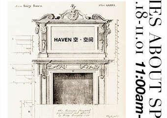 【展宣】HAVEN 空· 空间 酒店静态空间装置艺术巡展