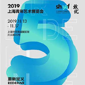 """""""重新定义""""—— 2019(第五届)上海青年艺术博览会插图"""