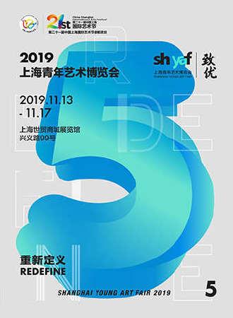 """""""重新定义""""—— 2019(第五届)上海青年艺术博览会"""