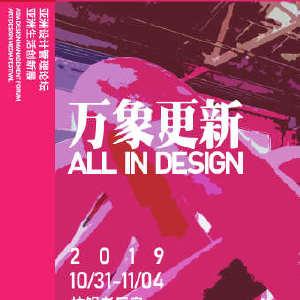 2019 亚洲设计管理论坛暨生活创新展(ADM)插图