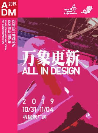 2019 亚洲设计管理论坛暨生活创新展(ADM)