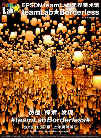 EPSON teamLab无界美术馆:teamLab Borderless Shanghai