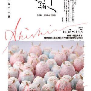 祈跡:植田明志首次中国个人展插图