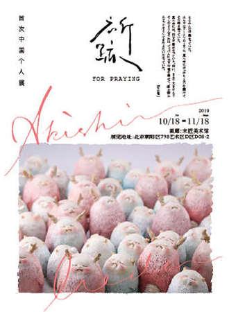祈跡:植田明志首次中国个人展