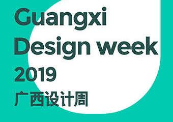 【展宣】广西设计周GXDW