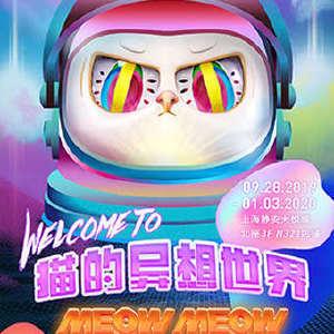 猫的异想世界 Welcome to MeowMeowLand插图