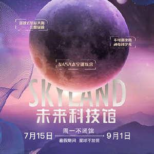 Skyland未来科技馆插图