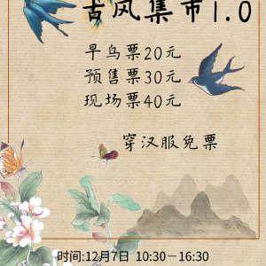 淄博飞鸟古风集市1.0插图