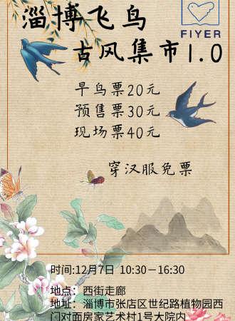 淄博飞鸟古风集市1.0