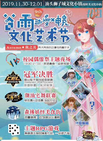 2019年谷雨动漫文化艺术节·秋之月