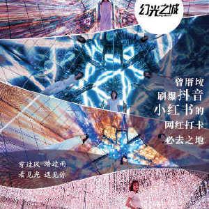 幻光之城——沉浸式互动艺术展插图