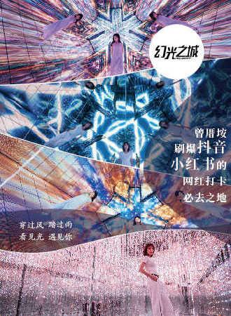幻光之城——沉浸式互动艺术展