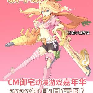 CM御宅动漫游戏嘉年华-衡水站新年祭插图