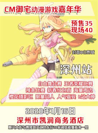 CM御宅动漫游戏嘉年华-深州站