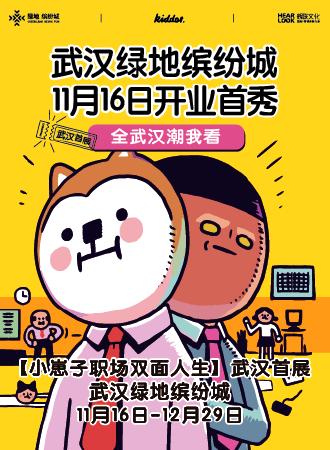 【小崽子职场双面人生】武汉首展