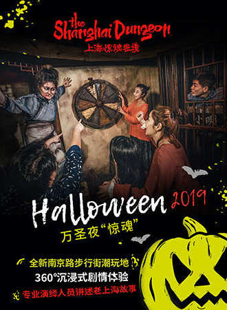 《上海惊魂密境》沉浸式剧情体验