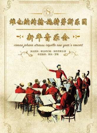 维也纳约翰施特劳斯乐团新年音乐会-上海站01.03