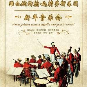 维也纳约翰施特劳斯乐团新年音乐会-上海站01.04插图